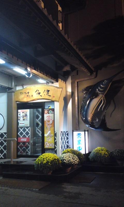 魚健 本店