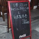 とらひげ - 日替わりランチ