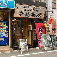中島商店 -