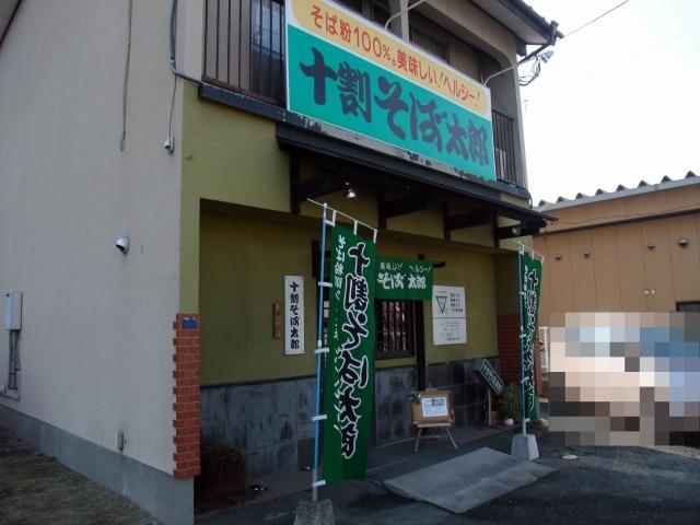 十割そば太郎 戸島本店