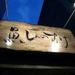 魚 しんのすけ - お店の看板です。趣のある木の看板ですよね。達筆な字で「魚しんのすけ」って書いていますよ。空が寒そうでしょ。ぶるぷる。この日も寒かったですよ。