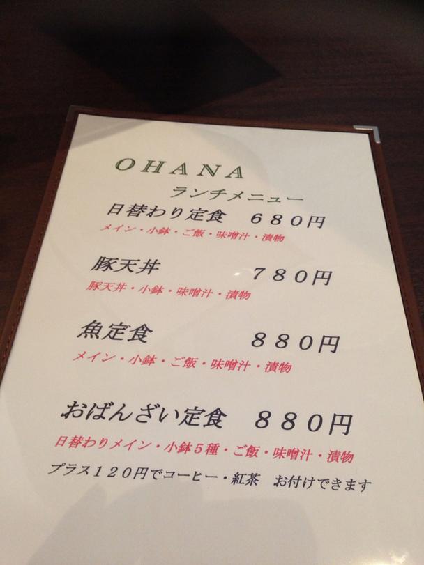 かふぇ&居酒屋OHANA