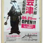 ラーメン二郎 - 2014.9