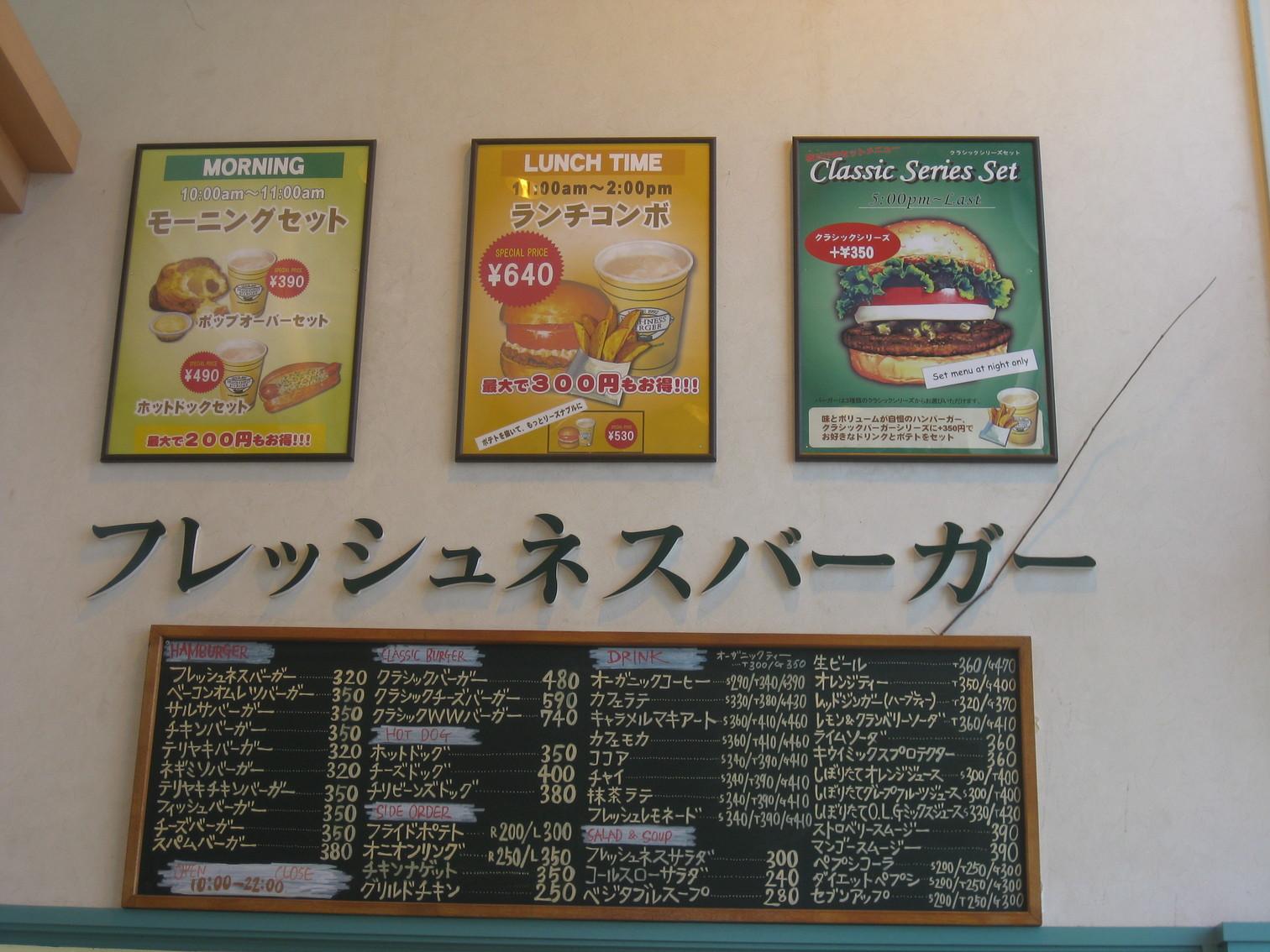 フレッシュネスバーガー 札幌北33条店