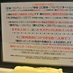 シャカリキ - メニュー (2014.9)