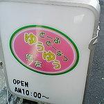 豆腐どーなつ専門店 ゆうゆう - ゆうゆうの看板