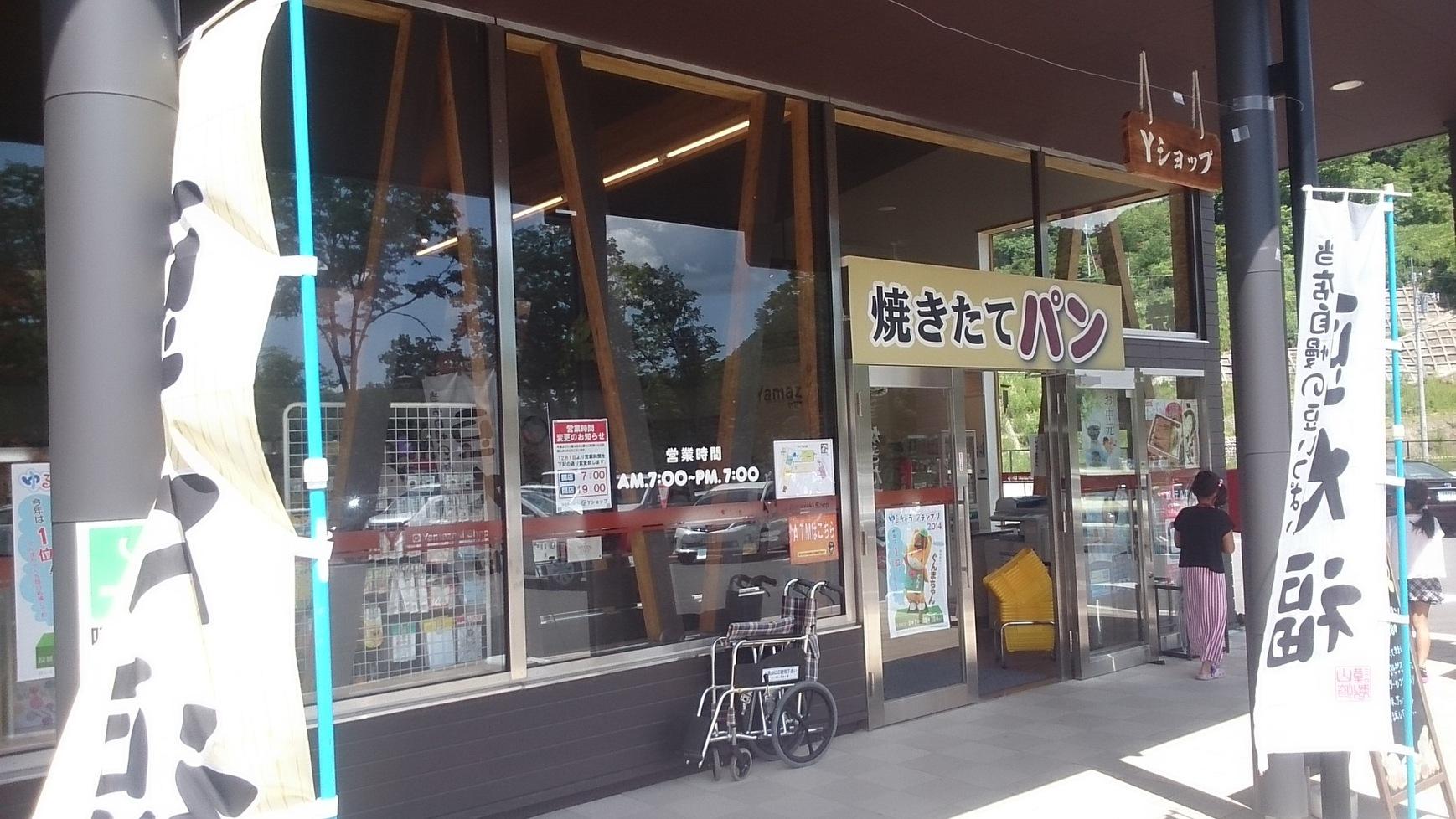 ヤマザキYショップ 道の駅八ッ場ふるさと館店