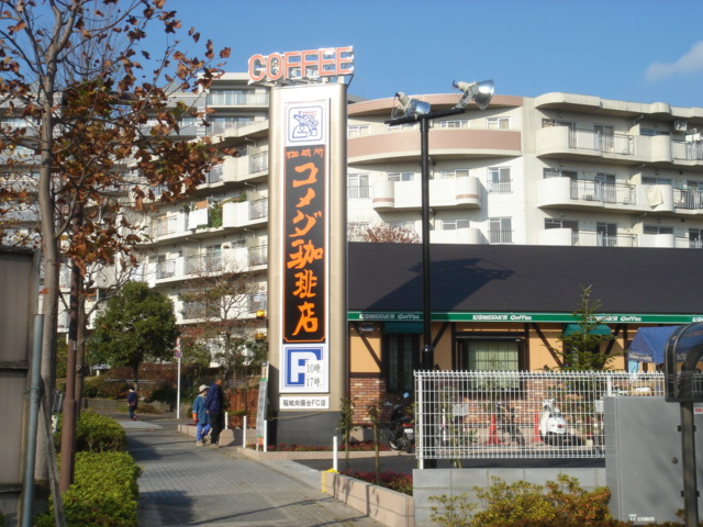 コメダ珈琲店  稲城向陽台店