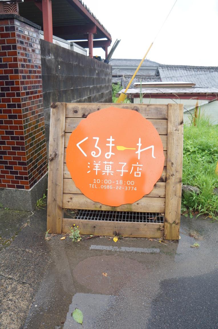 くるまーれ洋菓子店