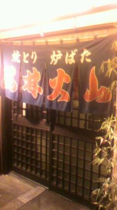 風林火山 1号店