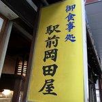 岡田屋 - 御食事処 駅前岡田屋 見つけましたよ~。とってもレトロで心をくすぐられるお店を。