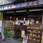 岡田屋 - お店の概観です。いい顔していますよね。古くからこの大垣の街で営業していました。みんなから慕われて常連さん多しだよって。和食・丼物・麺類・天ぷら庶民の食べ物がいっぱいありそうですよ。