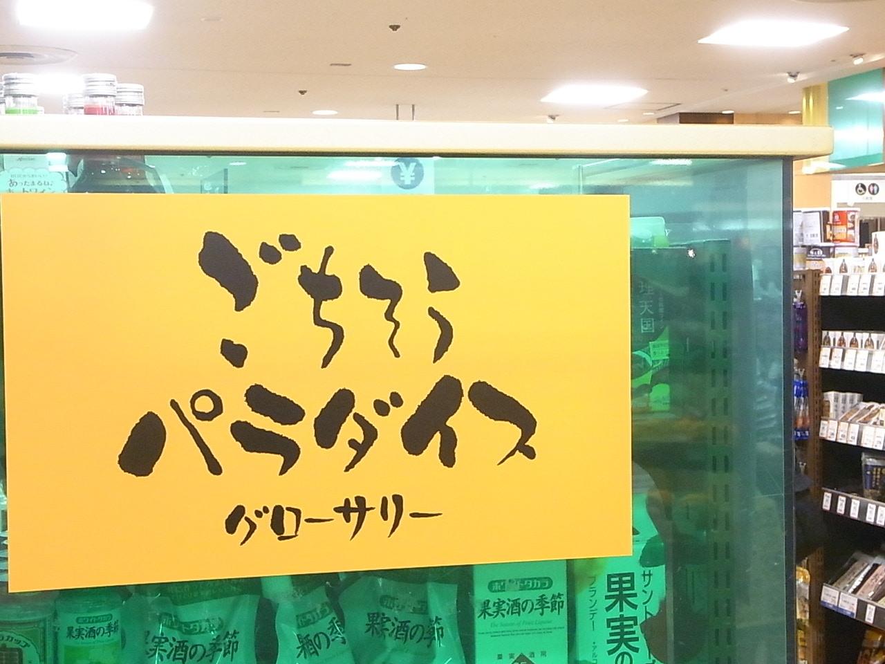 ごちそうパラダイス 松坂屋高槻店