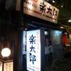 ジンギスカン楽太郎 新橋店