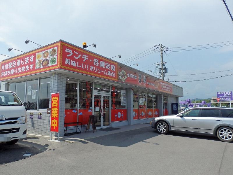 台湾料理 豊源 加古川志方町店