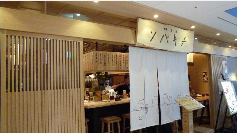 ソバキチ 金山店