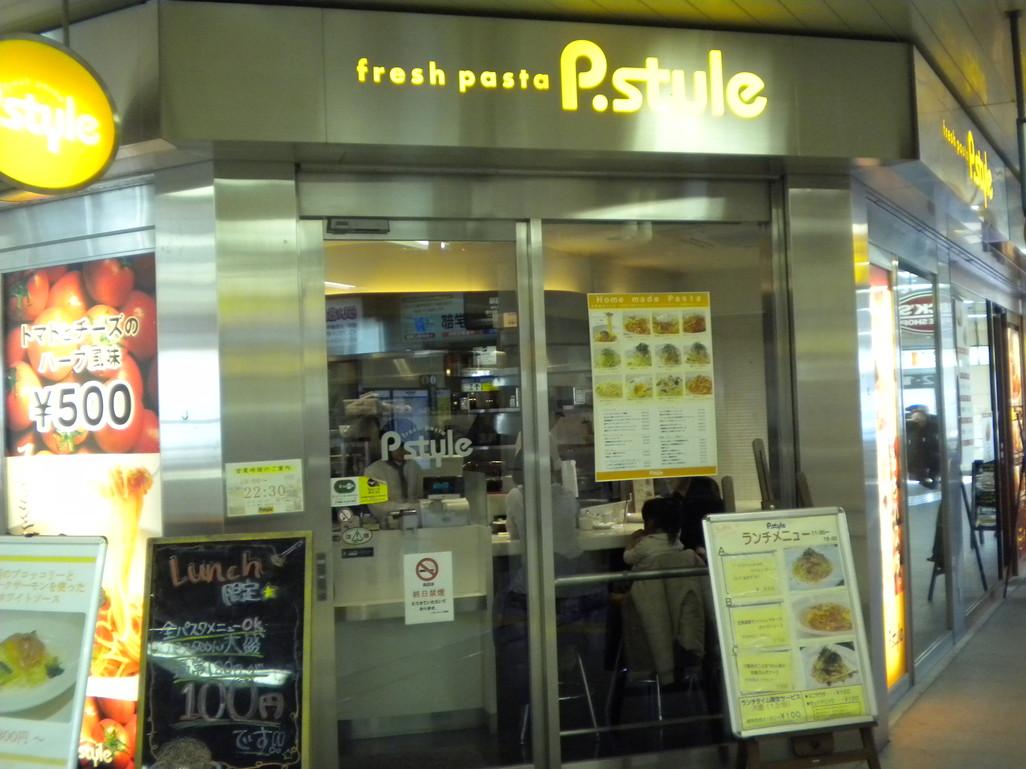 ピー スタイル 平塚駅店