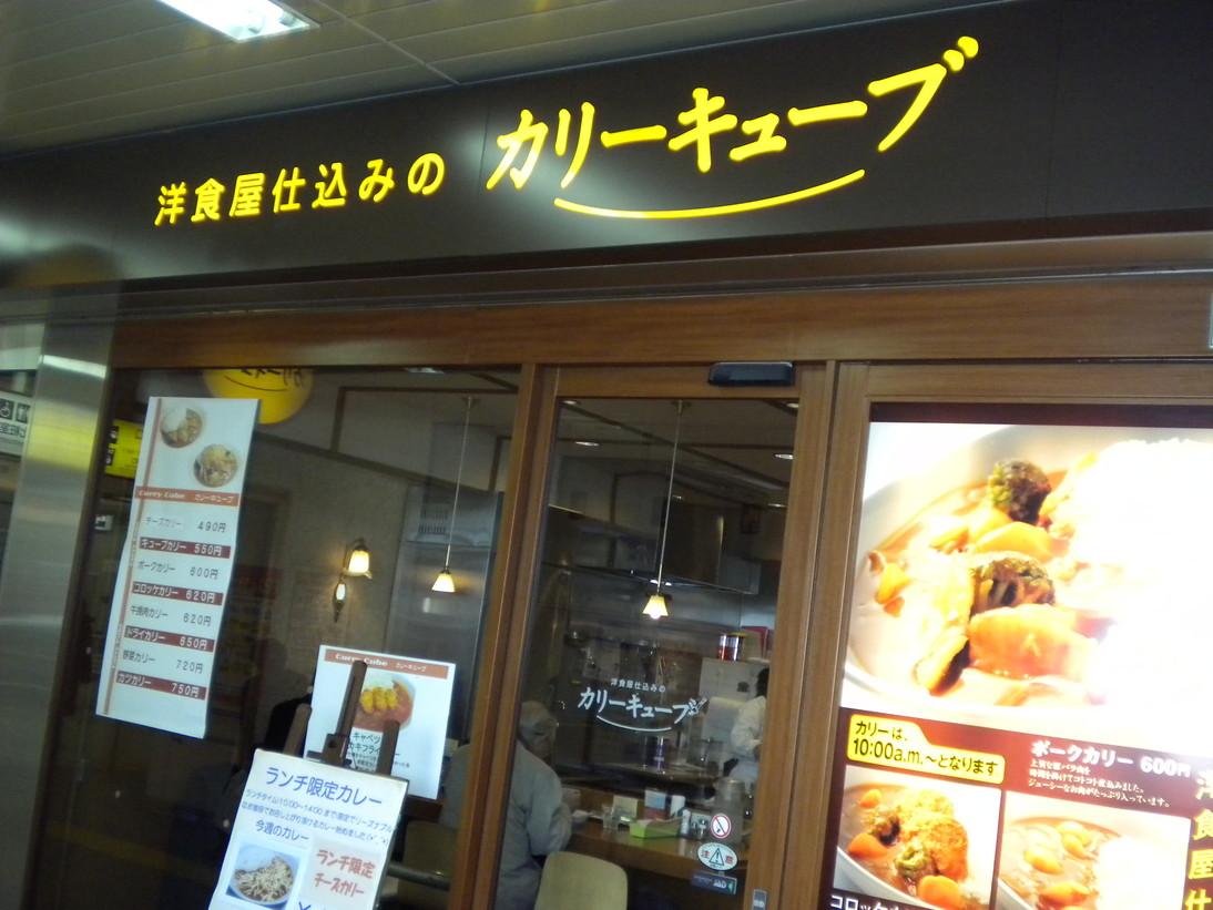 カリーキューブ 平塚駅店