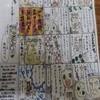 来来亭 - その他写真:ポイントカード、是非ご利用下さい!