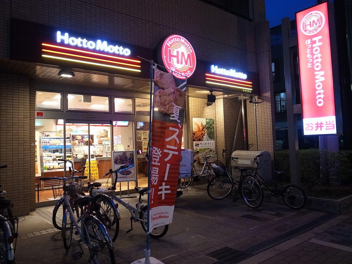 ほっともっと 生野北巽店