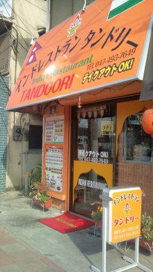 インドレストラン タンドリー