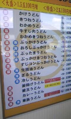 宝製麺所 宝うどん 福知山店