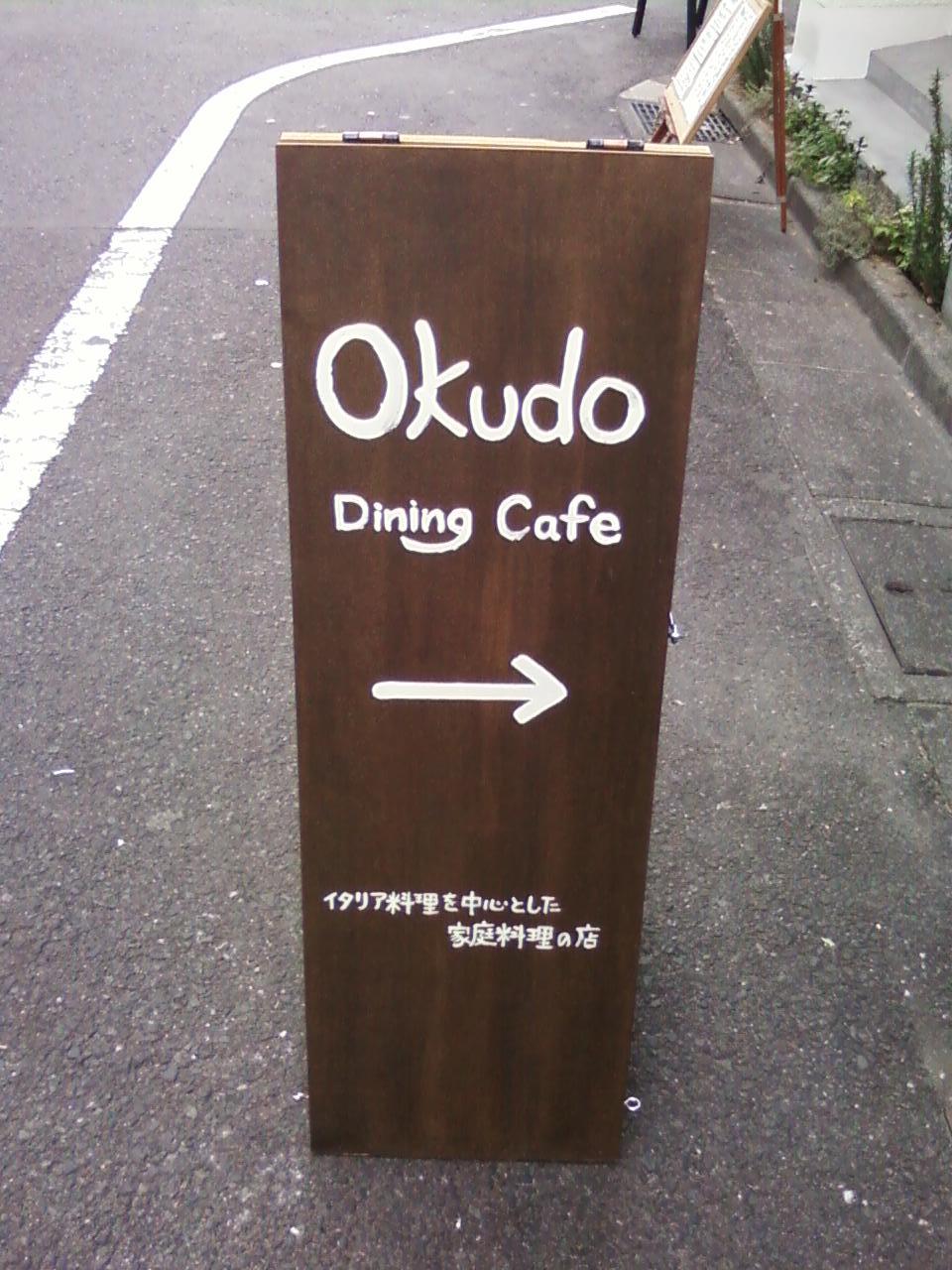 オクド ダイニング カフェ