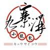 九寨溝 - その他写真:Logo
