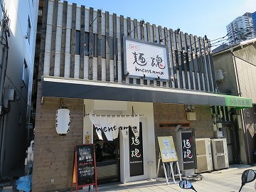 麺創 麺魂 中崎西店