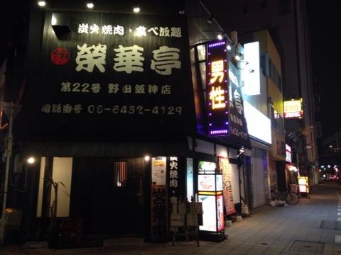 榮華亭 野田阪神店