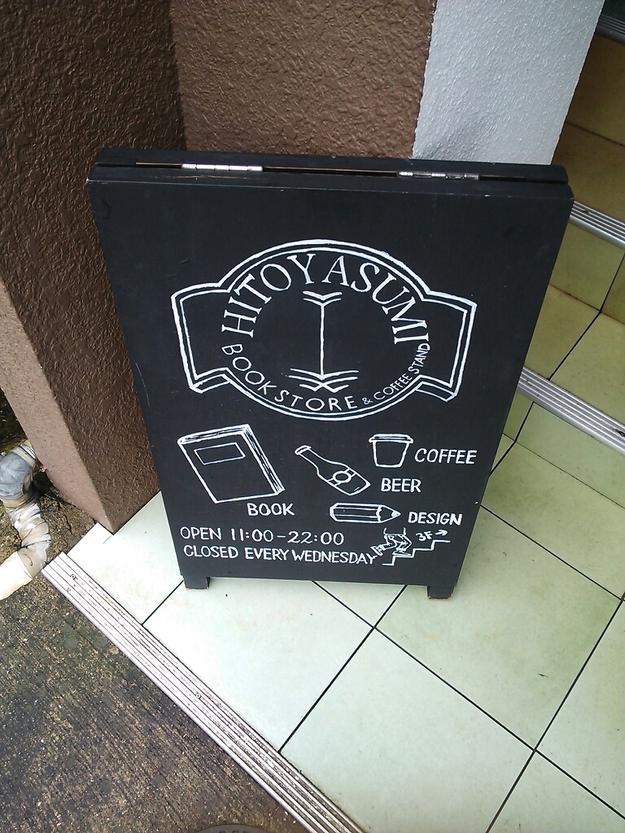 ひとやすみ書店