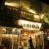 赤羽 トロ函 - 外観写真: