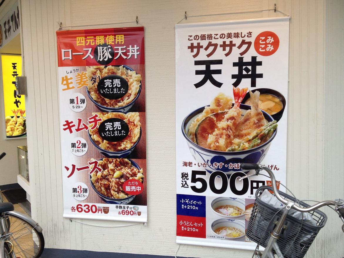 天丼てんや 竹ノ塚店
