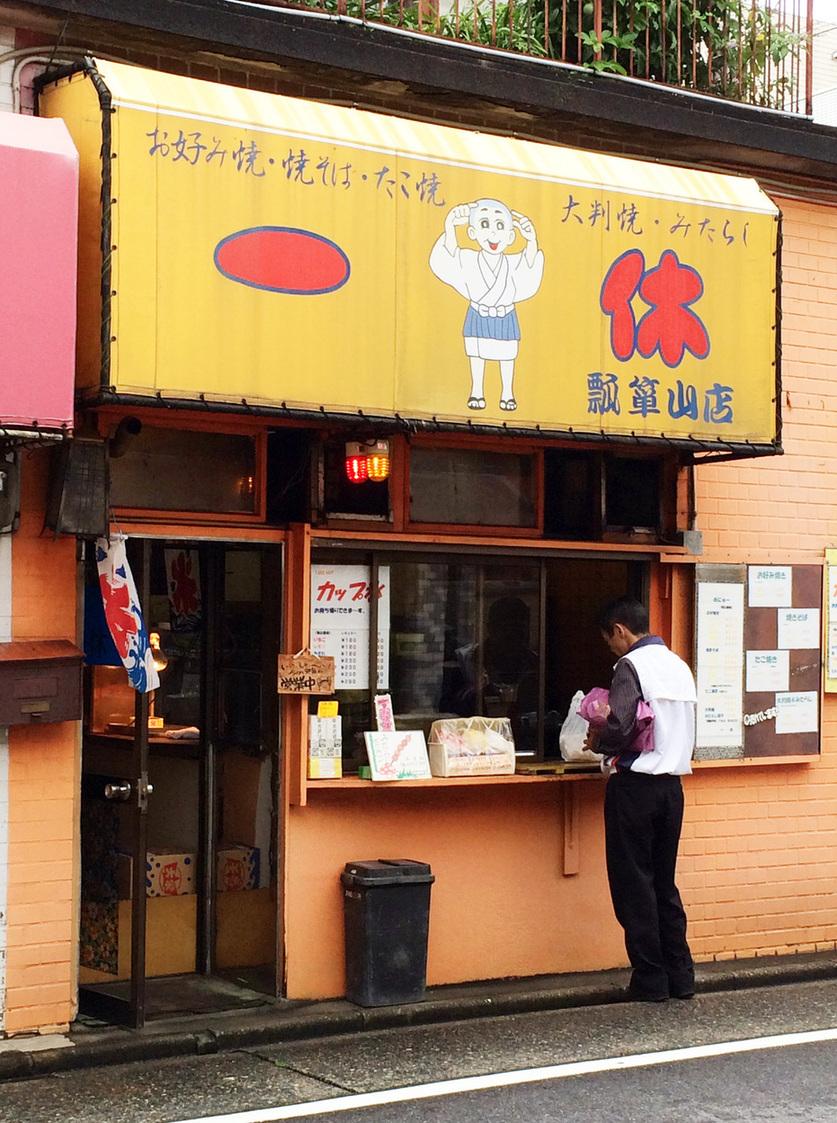 一休 瓢箪山店