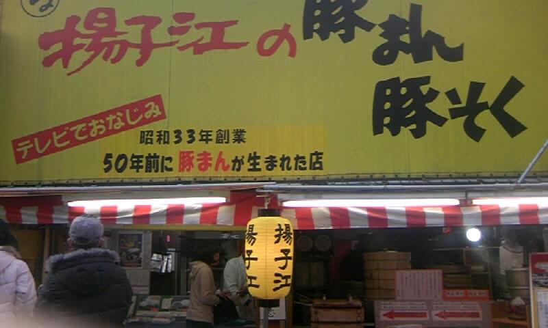 揚子江 太宰府店
