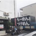 麺座 かたぶつ - 麺座かたぶつ(愛知県瀬戸市)食彩品館.jp撮影