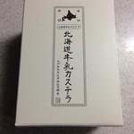 30535184 - 北海道牛乳カステラ 酒粕 ハーフ 850円(税込)