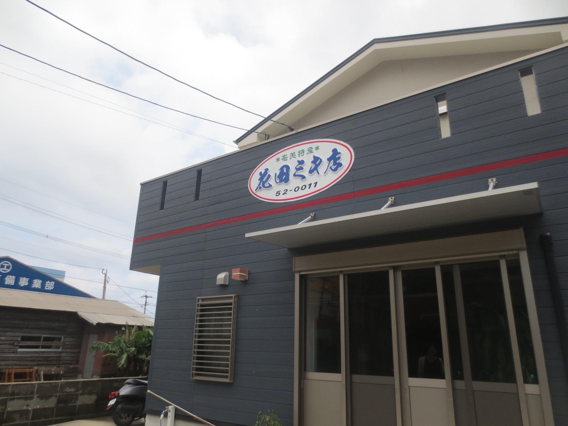 花田ミキ店