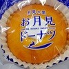 菓蔵 スズキ - 料理写真:お月見ドーナツ