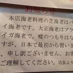 中国家庭料理 神洲之華 - 201406 当店の芝海老はバナメイ海老です