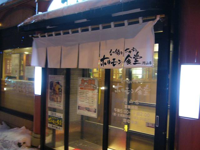 ホルモン食堂 円山店