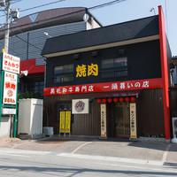焼肉 まるえん - 国道248号線[井田西町北]の交差点を東に入り、井田公園手前です。