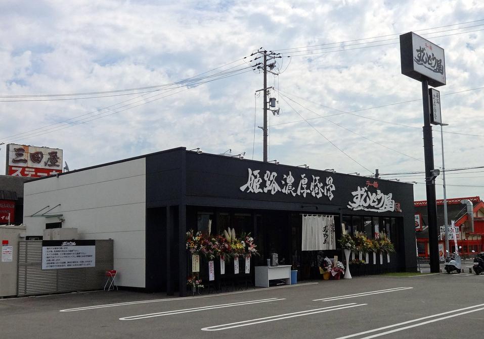 ラー麺 ずんどう屋 京都八幡店