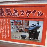Suzuya - 鹿児島スタイルメニュー