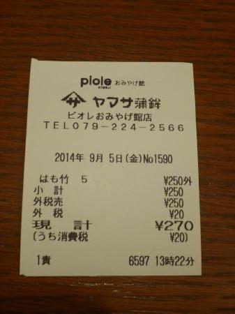 ヤマサ蒲鉾 ピオレおみやげ館店