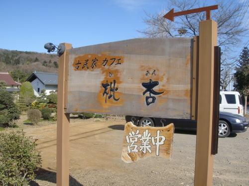 古民家カフェ&ダイニング 枇杏