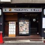 30580005 - これが大阪屈指の有名店だ!