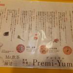 ミスタードーナツ - メニュー 2 【 2014年9月 】