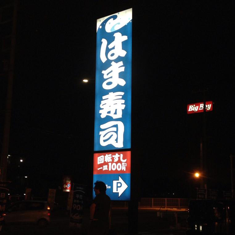 はま寿司 千葉畑町店