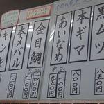 すぎ原 - すぎ原(愛知県岡崎市)食彩品館.jp撮影
